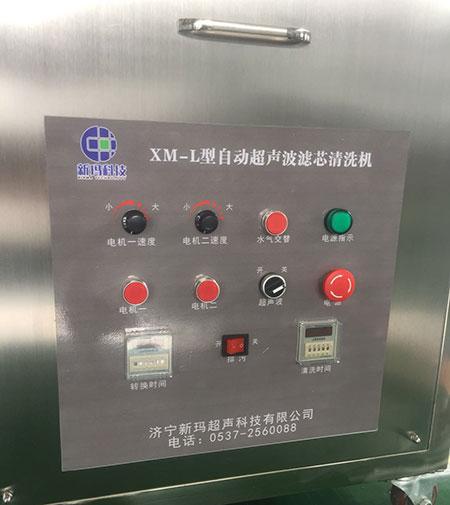 超声波折叠滤芯清洗机操作面板